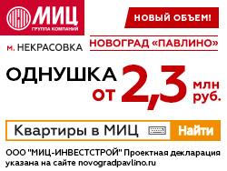 Скидки до 11% только в июле ЖК «Новоград Павлино»